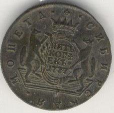 """Первая же цель найденная металлоискателем - крупная и очень редкая пяти копеечная """"Сибирская монета""""."""
