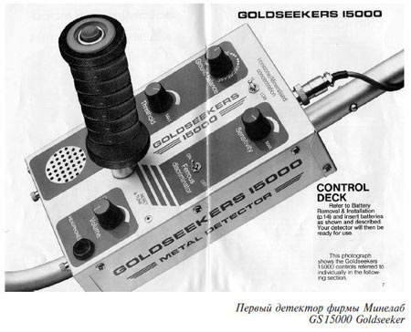 Первый металлодетектор фирмы Minelab GS 15000 Goldseeker. Австралия. www.minelab.com.ru